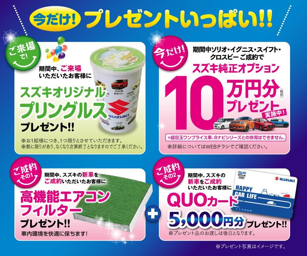 ☆★7月4日(土)から12日(日) スズキスマイルキャンペーン☆★