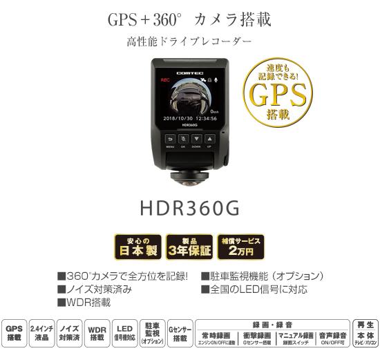 360度 ドライブレコーダー HDR360G 入荷しました!